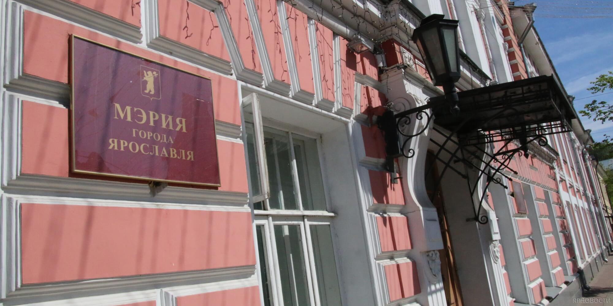 Завтра голосование по критическому бюджету Ярославля